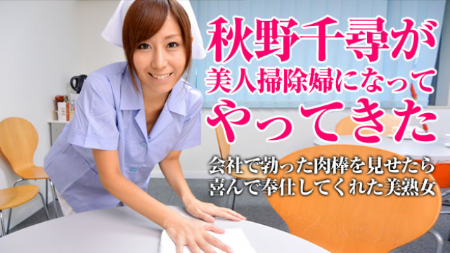 AV Videos Pacopacomama 052115_001 Chihiro Akino - Beauty cleaning lady will clean your dirt