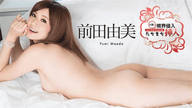 Caribbeancom 080917-476 Yumi Maeda Visibility invasion Immediately insert Cum Inside Heaven To Beauty - Japanese AV Porn