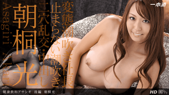 1Pondo 050213_582 Akari Asagiri Health drink sensitive actress the mass tide spraying just touches the pussy Jav Anal - Japanese AV Porn