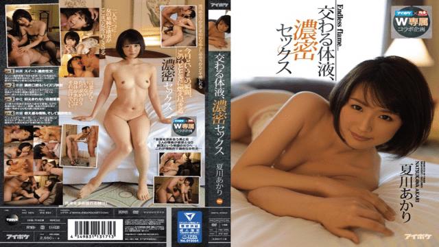 IdeaPocket IPZ-881 Mixed Body Fluids, Deep Sex AiPoke & S1 Collaboration Project with Akari Natsukawa - Japanese AV Porn
