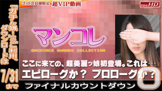 Gachinco Gachig 256 Nanao - another publication Mancolle 137 - Japanese AV Porn