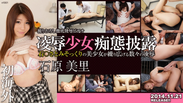 [TokyoHot n1001] Misato Ishihara - Silliness female showcase Jav Uncensored - japanese AV Porn