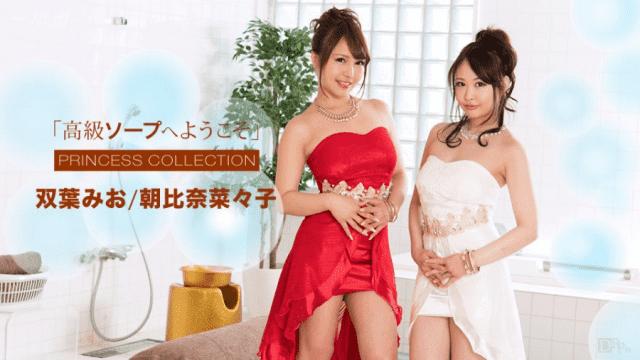AV Videos 1Pondo 070117_547 Mio Futaba, Noriko Asahina Princess Collection