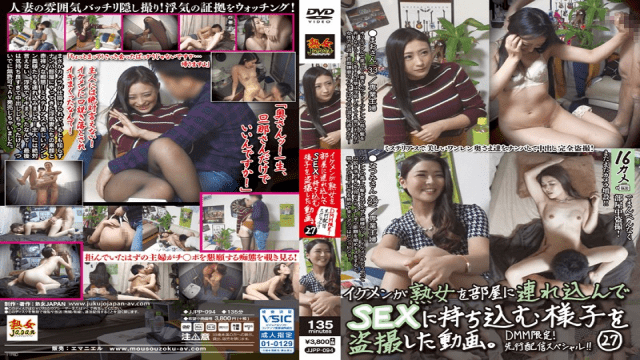 JukujoJAPAN/Emmanuelle JJPP-094 A voyeur who took a milf into the room and brought it to SEX DMM only Advance delivery special 27 - Japanese AV Porn