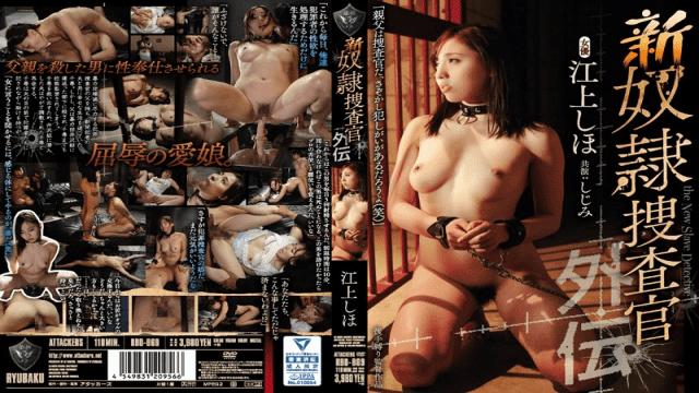 RBD-869 New Slavery Investigator Gaiden Egami Shiho - Japanese AV Porn