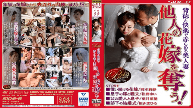 NagaeStyle NSPS-554 Take Away The Bride Of Beauty Wife Others Blush In Immorality And Pleasure! - Japanese AV Porn