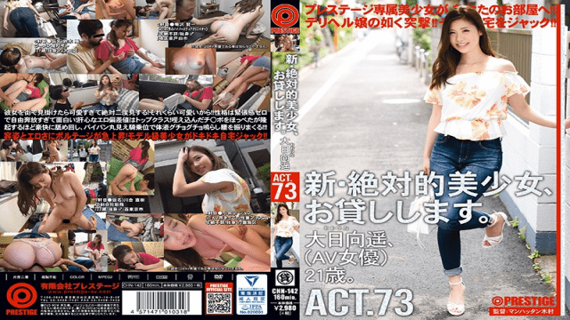 Prestige CHN-142 Haruka Oohinata A New And Absolute Beautiful Girl, I Will Lend You. ACT.73 - Japanese AV Porn
