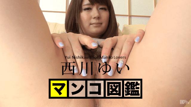 Caribbeancom 051816-164 Yui Nishikawa pictorial book - Japanese AV Porn