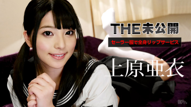 Caribbeancom 072315-927 Ai Uehara Systemic lip service sailor in THE unpublished  - Japanese AV Porn