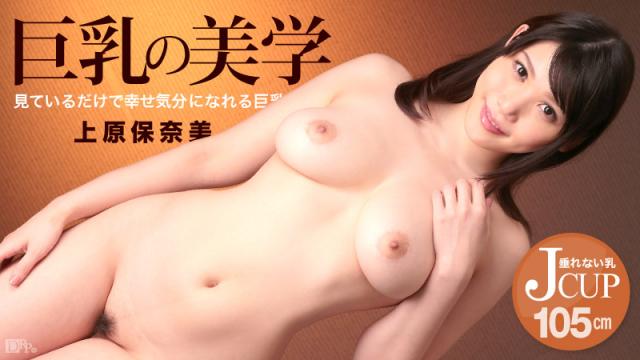 Caribbeancom 041514-581 - Uehara Honami - Aesthetics of huge tits - jap AV Porn
