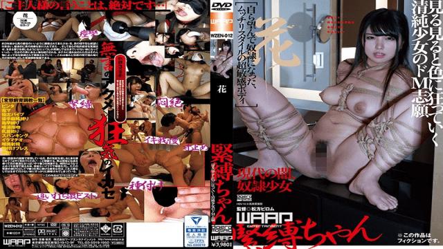 FHD WaapEntertainment WZEN-012 Hana Misora Bondage Chan Seaweed - Japanese AV Porn