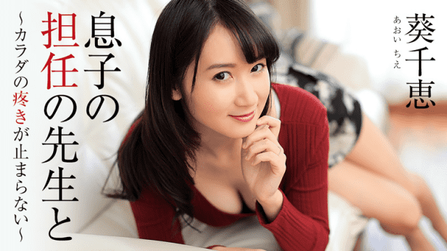AV Videos Heyzo 1444 Chie Aoi Teacher of the homeroom teacher's son The pain of the body does not stop
