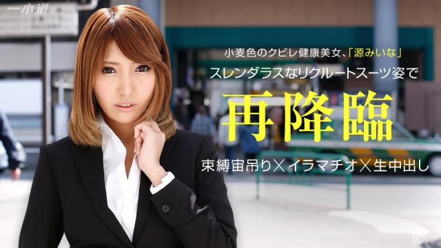 1Pondo 070715_110 - Miina Minamoto - Full Asian Porn Online - Japanese AV Porn