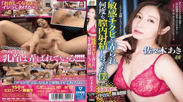 h.m.p HMPD-10021 Aki Sasaki Many Times Been Tampered Sensitive Chikubi Me You've Ejaculate In The Vagina.Dirty!Nipple Torture! !Unlimited Sex Pies - Japanese AV Porn