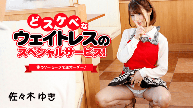 HEYZO 1780 Yuki Sasaki What a special service of waitresses that are sketchy Reverse order sausages for customers - Japanese AV Porn