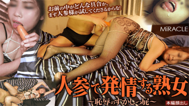 SM-miracle 0858 Yuriko Milf estrusing with carrots Successful shameful of shame - Japanese AV Porn