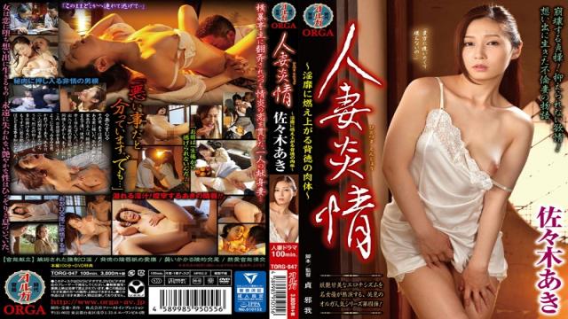 Orga AV torg-047 Aki Sasaki A Hot And Horny Married Woman An Obscene Body Burning With Lust - Japanese AV Porn