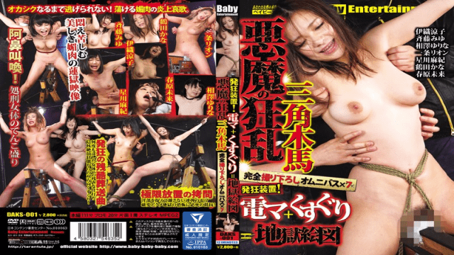 Baby Entertainment DAKS-001 The Demonic Torture Device [Exclusive Footage Omniverse x 7] Watch Her Driven Insane! Big Vibrator + Tickling Pleasure And Pain - Japanese AV Porn