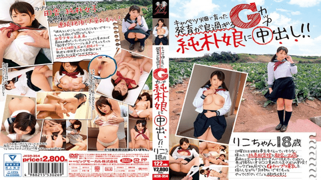 FHD BigMorkal JKSR-354 Growth Raised In The Cabbage Field Is Too Good Cream Inside The G - Cup Pure Daughter - Japanese AV Porn