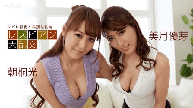 1Pondo 012017_468 Morning Takumi, Mizuki Yu - Japanese AV Porn