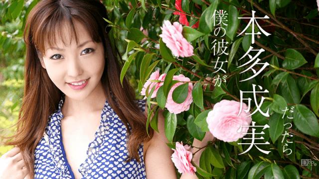Caribbeancom 062113-365 Nami Honda If my girlfriend - Japanese AV Porn