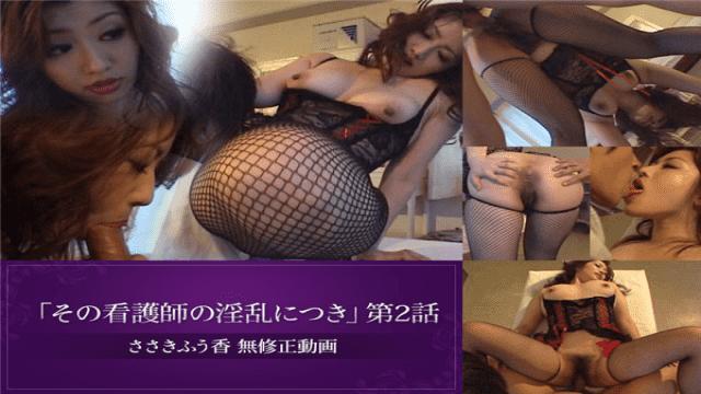 Jukujo-club 6850 Sasaki Fuu incense MILF CLUB 6850 uncensored video About the nurse's nympho episode 2 - Japanese AV Porn