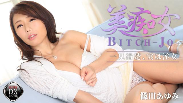 AV Videos [Heyzo 1151] Ayumi Shinoda - look neat and clean