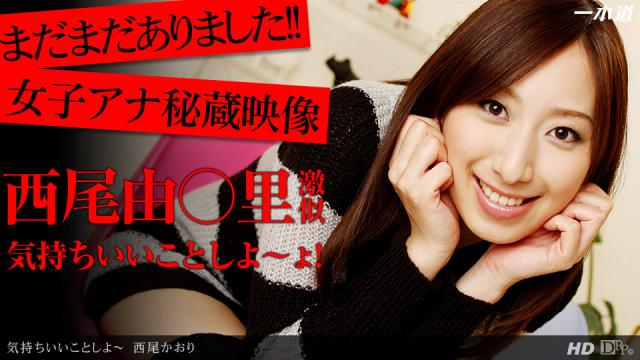 1Pondo 121213_713 - Kaori Nishio - Japanese Adult Videos - Japanese AV Porn
