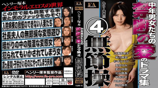 AV Videos FA Pro FABS-085 A Henry Tsukamoto Production Middle Aged Men And Women In A Collection Of Forbidden Love And Drama 4 No Principles