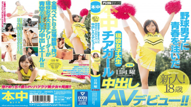 Hon Naka HND-372 Yo Hinata A Real Life College Girl Cheerleader Who Devoted Her Youth To Young Baseball Players Her Creampie AV Debut!! Yo Hinata - Japanese AV Porn