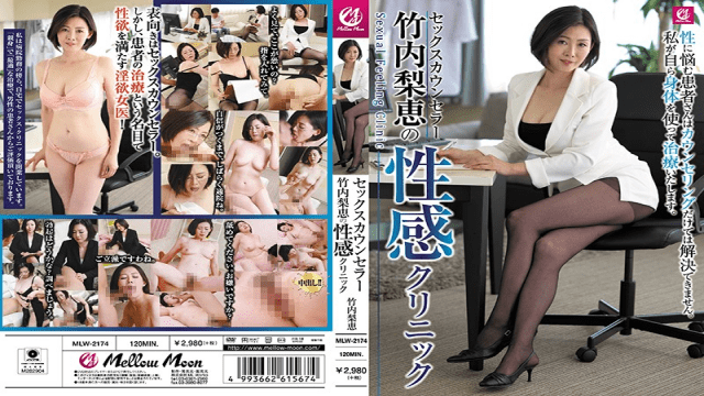 AV Videos MellowMoon MLW-2174 Rie Takeuchi Sex Counselor Takeuchi Erogenous Clinic Of