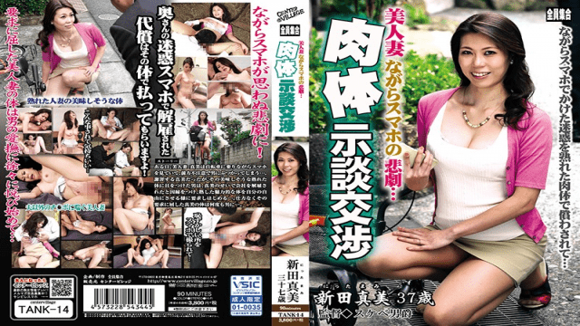 Center village TANK-14 Mami Nita A Beautiful Married Woman In A Smartphone Tragedy A Sexual Settlement - Japanese AV Porn