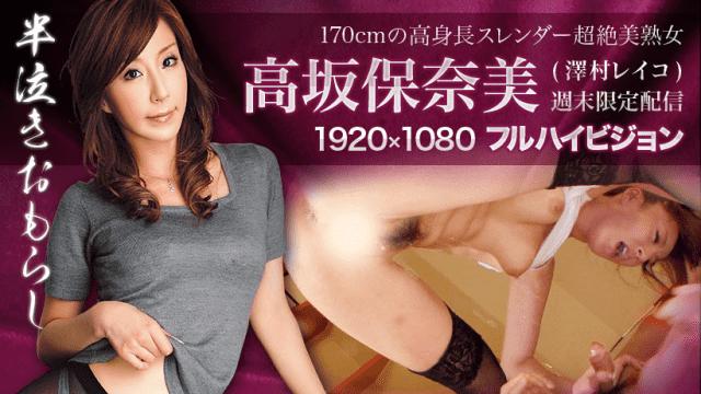 AV Videos Xxx-AV 22069 Honami Takasaka Mature club offer work full HD half-cry incontinence beauty milf episode 3 episode