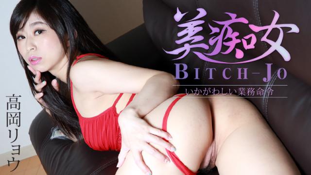 AV Videos [Heyzo 1088] Ryo Takaoka Bitch-jo -Dirty Work Order-