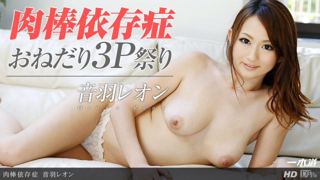 AV Videos 1Pondo 120513_708 Otowa Leon - Cock addiction Jav Uncensored Download