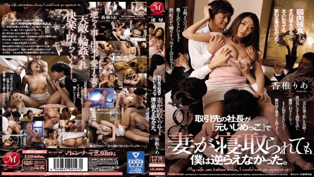 "AV Videos FHD Madonna JUY-254 Kashii Ria, Miyabi Sayaka Even If The President Of The Business Partner Took The ""wife Besieged"" By ""former Bully"", I Could Not Go Against It"