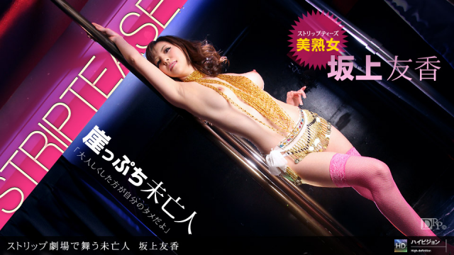 1Pondo 092011_178 Yuka Sakagami - Asian Sex Full Movies - Japanese AV Porn
