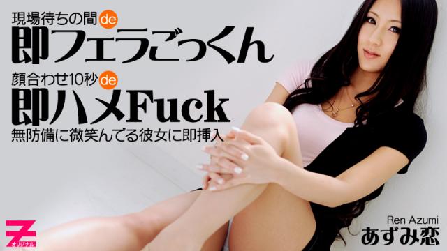 [Heyzo 0282] Ren Azumi a Horny Slender Porn Star's Sooo Willing to Please You - Japanese AV Porn