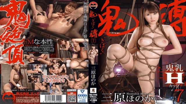 AV Videos Mad TKI-046 Honoka Mihara Onibaku 'detonator' 7