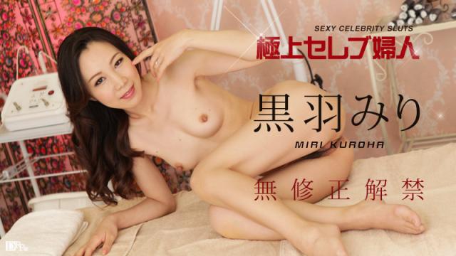 Caribbeancom 090716-251 - Minori Kurobane - Best celebrity lady Vol.11 - Japanese AV Porn