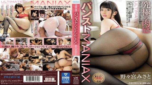 Premium PGD-936 Mitsosomi Nomiya Ultimate flesh pantyhose MANIAX - Japanese AV Porn