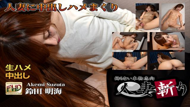 C0930 hitozuma1184 Akemi Suzuta - Jav Sex Streaming - Japanese AV Porn