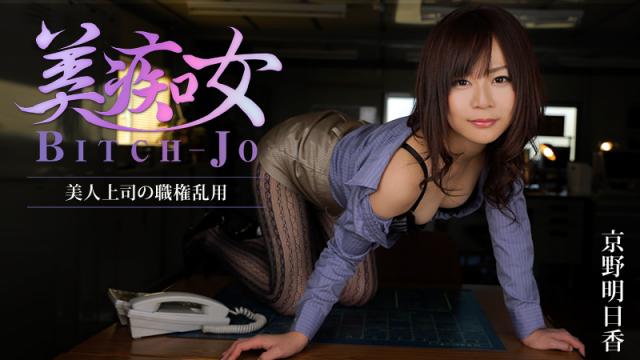 [Heyzo 0852] Abuse-of Yoshi ~ beauty boss - Asuka Kyono Jav Uncensored Tubes - Japanese AV Porn