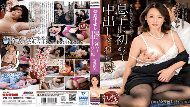 TakaraEizo SPRD-1004 Yumi Yasuno Yumi Mother Yasumi's First Mother Cum Inside Her Son - Japanese AV Porn