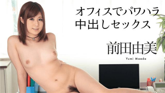 Caribbeancom 041817-415 Yumi Maeda Visibility invasion! Immediately insert! ~ Cum Inside Cute Heaven - Japanese AV Porn