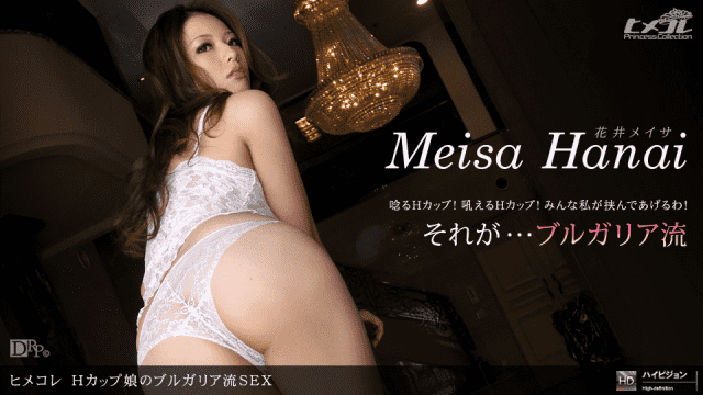 1Pondo 100110_939B Meisa Hanai Bulgarian style SEX  H cup daughter's - Japanese AV Porn