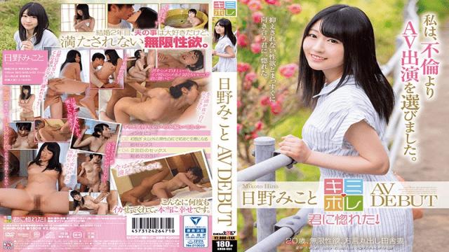 SOD Create KMHR-004 Hino Mino AV DEBUT excellent sex of twenty years old - eastern AV Porn