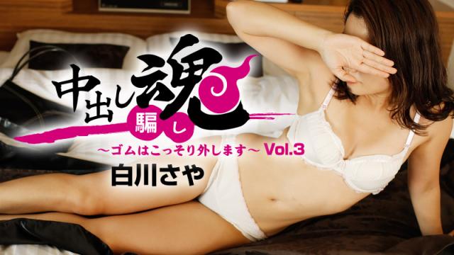 [Heyzo 1278] Saya Shirakawa Creampie Prank -Sneaky No Condom Sex- Vol.3 - Japanese AV Porn
