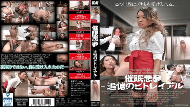 Saimin-KenkyuujoBekkan ANX-088 FHD RISA Hypnosis Nightmare Remembrance Vitreal - Japanese AV Porn