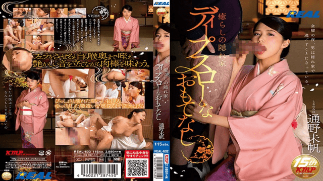 RealWorks REAL-632 Miho Tono Healing Likeness Of Retreat Deep Throw Hospitality - Japanese AV Porn